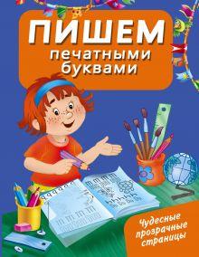 Арянова Н.Л. - Пишем печатными буквами обложка книги