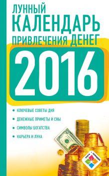 Лунный календарь привлечения денег на 2016 год