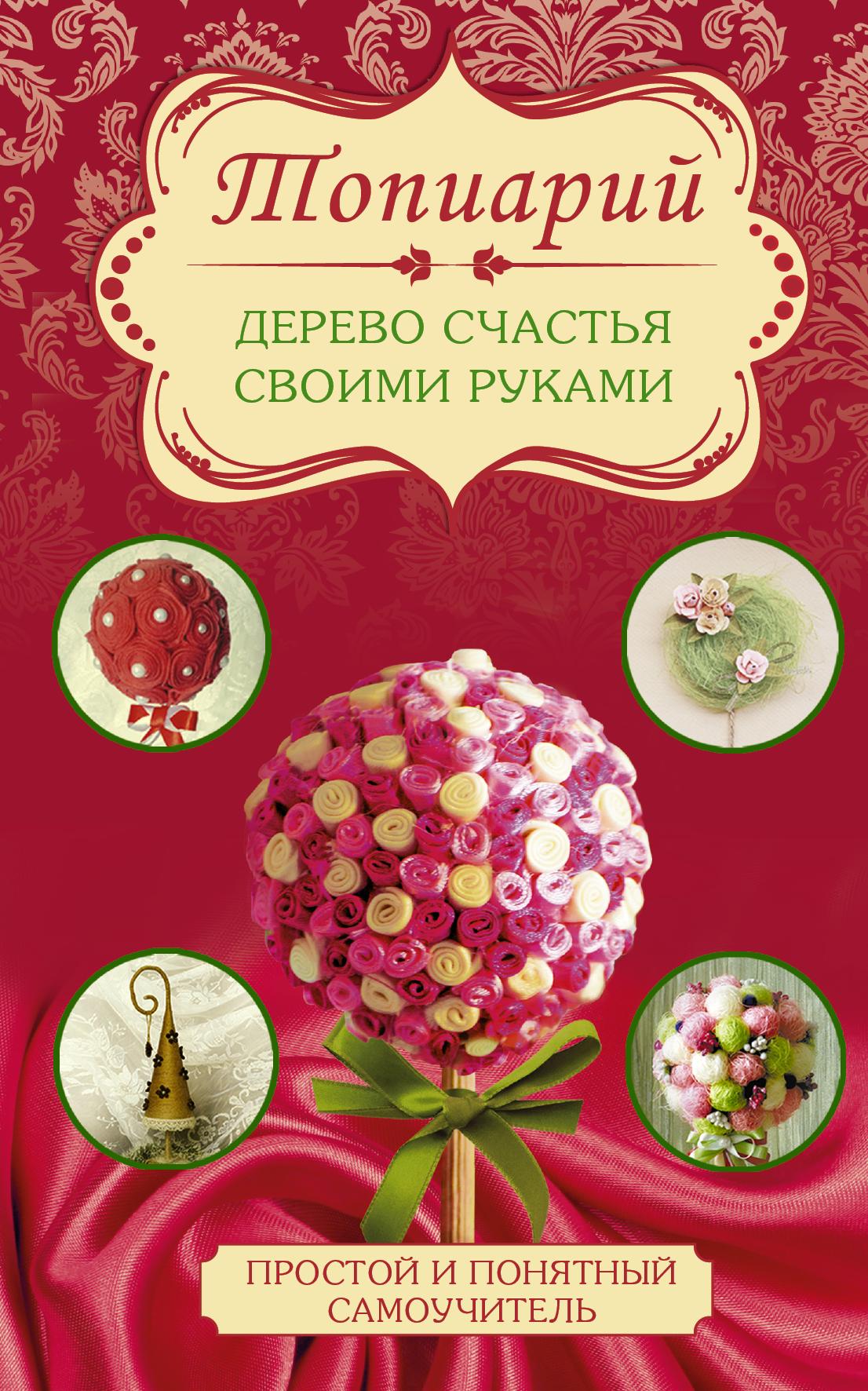 Топиарий - дерево счастья своими руками ( Соханева Ю.  )