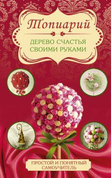 Соханева Ю. - Топиарий - дерево счастья своими руками обложка книги