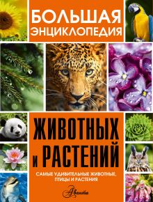- Большая энциклопедия животных и растений обложка книги