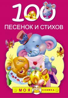 Михалков С.В., Барто А.Л., Чуковский К.И., Александрова З.Н. - 100 песенок и стихов обложка книги
