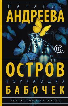 Андреева Н.В. - Остров порхающих бабочек обложка книги