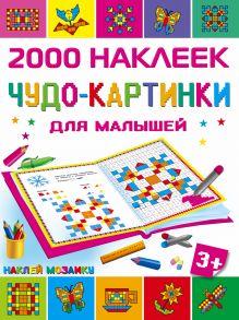 Глотова В.Ю. - Чудо-картинки для малышей обложка книги