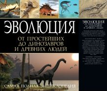 - Эволюция от одноклеточных простейших до динозавров и древнейших людей обложка книги