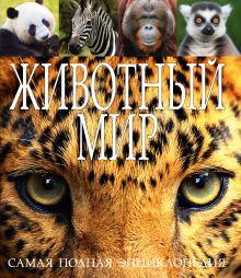 - Животный мир обложка книги