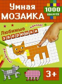 Глотова В.Ю. - Любимые зверюшки обложка книги