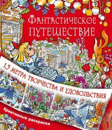 . - Фантастическое путешествие обложка книги