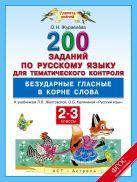 Русский язык. 200 заданий по русскому языку для тематического контроля. Безударные гласные в корне слова. 2–3 классы