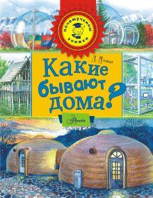 Какие бывают дома? обложка книги