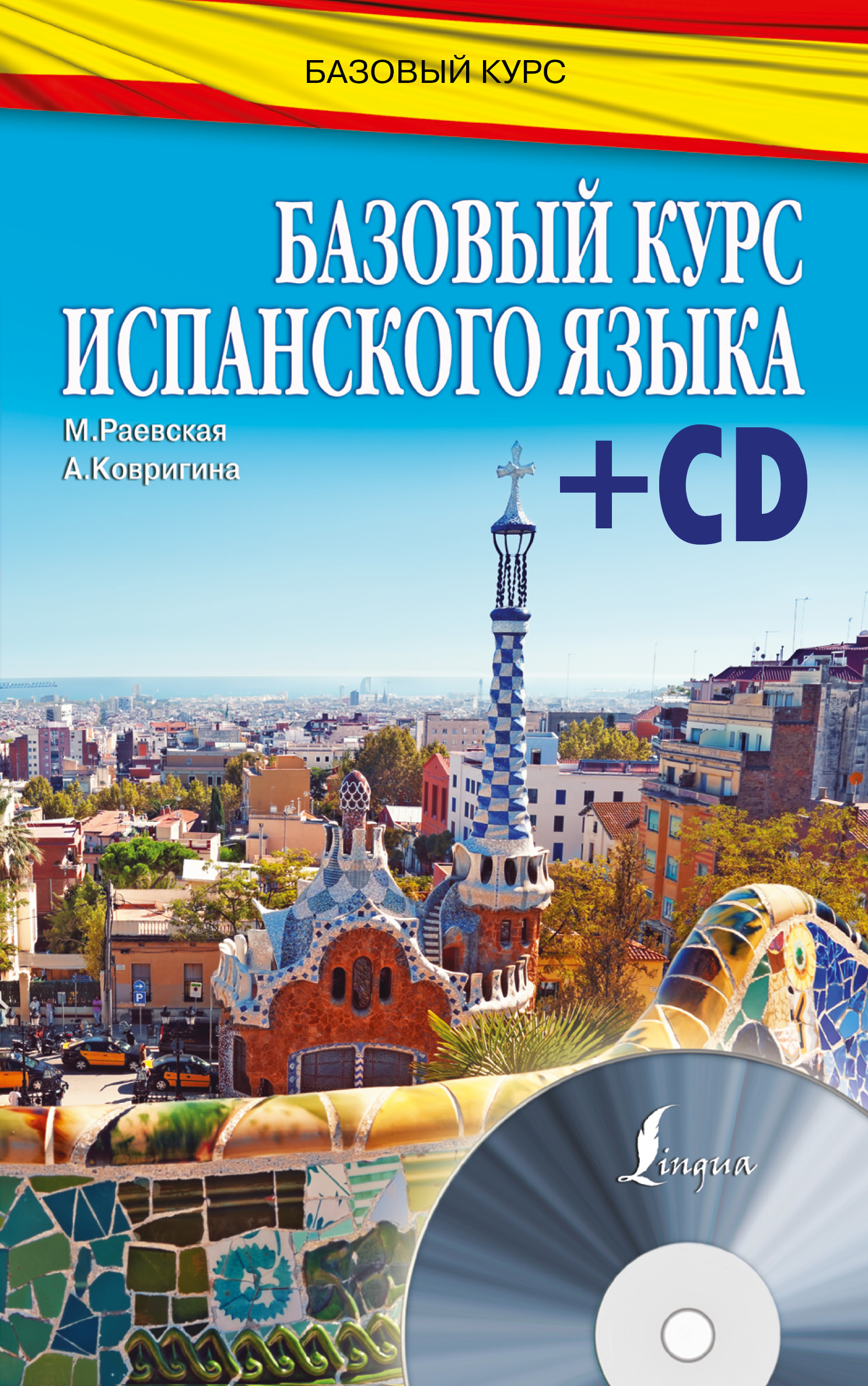 Базовый курс испанского языка + CD ( Раевская М.М., Ковригина А.И.  )