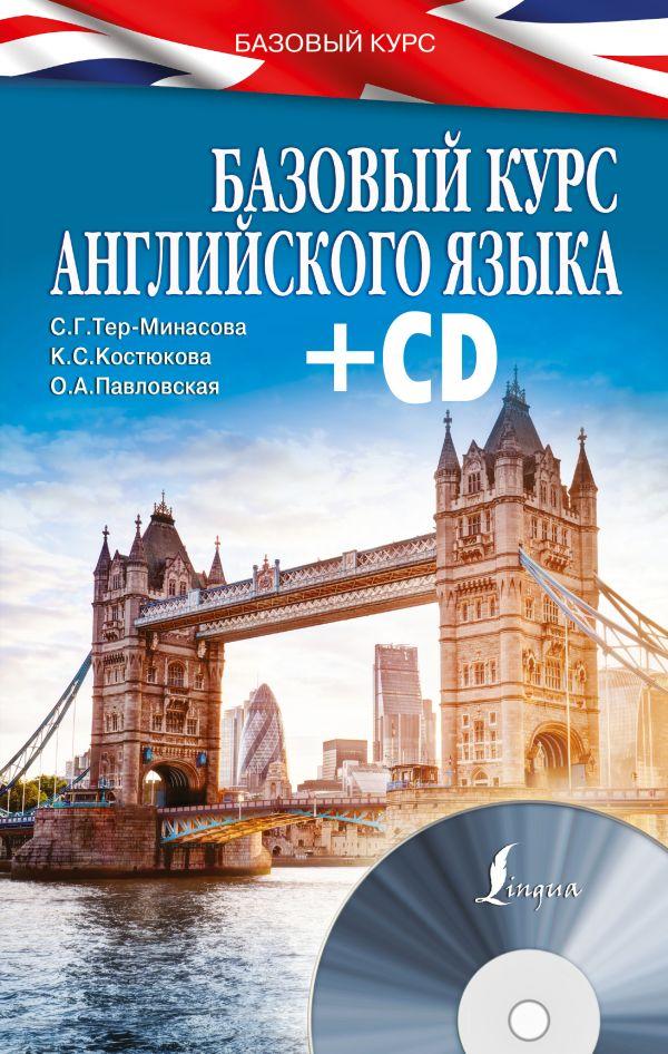Базовый курс английского языка + CD Тер-Минасова С.Г., Костюкова К.С., Павловская О.А.