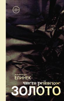 Елинек Эльфрида - Чисто рейнское золото обложка книги