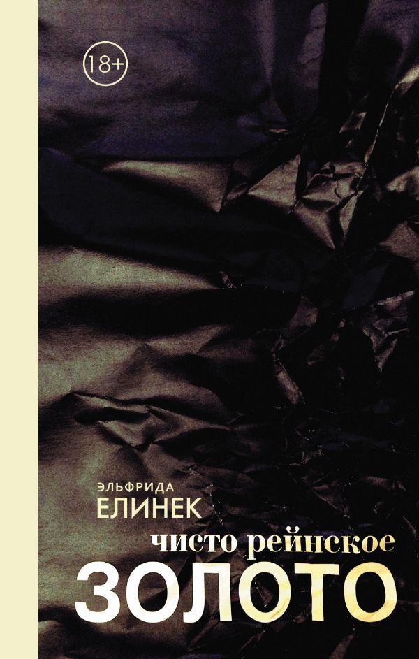 Чисто рейнское золото Елинек Эльфрида