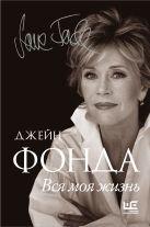 Фонда Д. - Вся моя жизнь' обложка книги