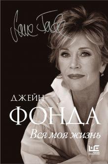 Фонда Д. - Вся моя жизнь обложка книги