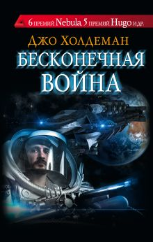 Холдеман Д. - Бесконечная война обложка книги
