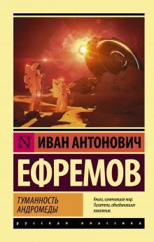 Туманность Андромеды обложка книги