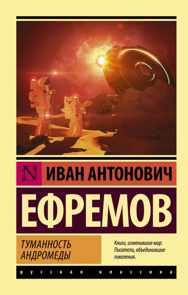 Туманность Андромеды Ефремов И.