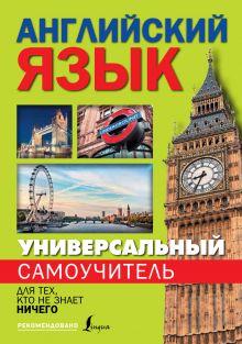 Матвеев С.А. - Универсальный самоучитель английского языка для тех, кто не знает ничего! обложка книги
