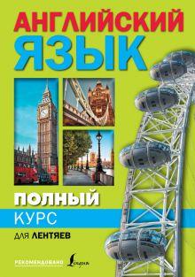 Матвеев С.А. - Полный курс английского языка для лентяев обложка книги