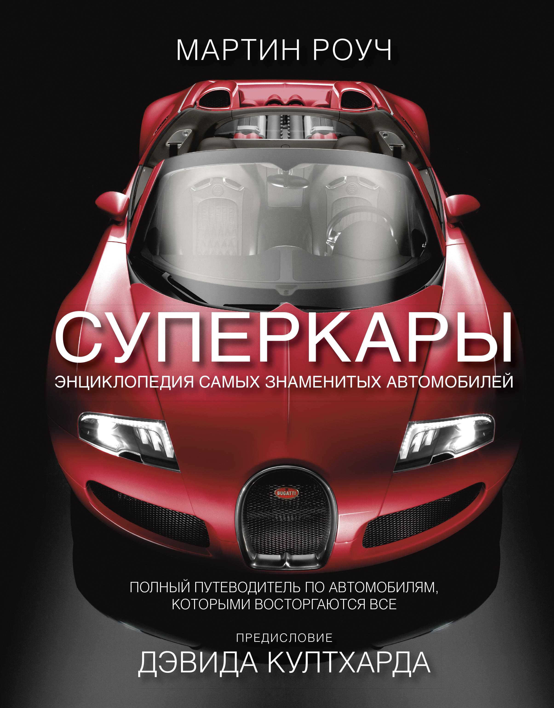Суперкары. Энциклопедия самых знаменитых автомобилей от book24.ru