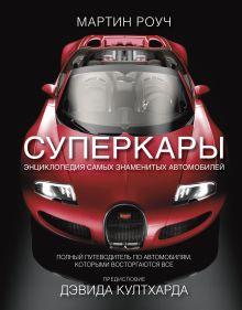Роуч Мартин - Суперкары. Энциклопедия самых знаменитых автомобилей обложка книги