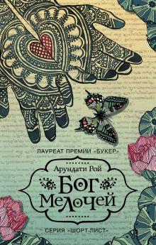 Рой А. - Бог Мелочей обложка книги