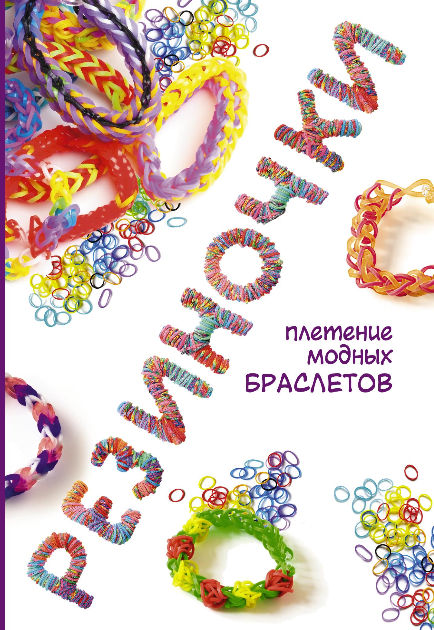 Резиночки: плетение модных браслетов ( Глашан Д.  )