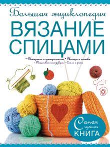 Большая энциклопедия. Вязание спицами обложка книги