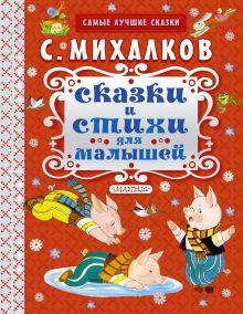 Михалков С.В. - Сказки и стихи для малышей обложка книги