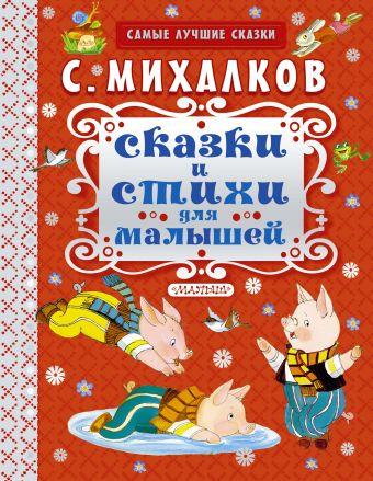 Михалков Сергей Владимирович: Сказки и стихи для малышей