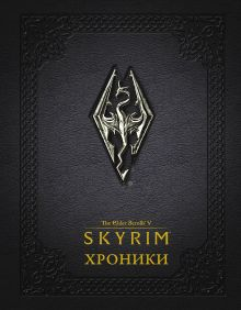 . - Скайрим: Хроники обложка книги