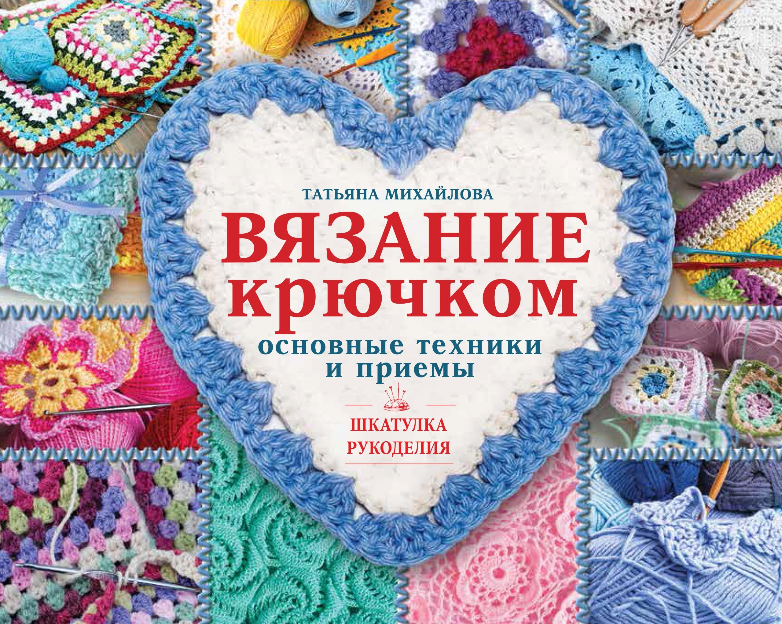 Вязание крючком: основные техники и приемы ( Михайлова Т.В.  )