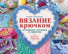 Михайлова Т.В. - Вязание крючком: основные техники и приемы обложка книги