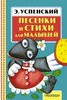 Успенский Э.Н. - Песенки и стихи для малышей обложка книги