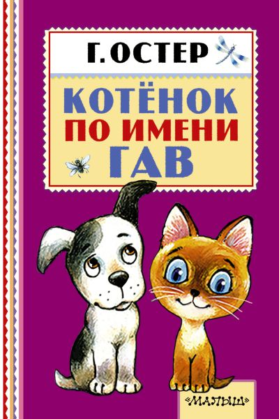 Котёнок по имени Гав