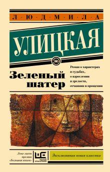 Улицкая Л.Е. - Зеленый шатер обложка книги