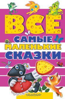 Сутеев В.Г., Чуковский Н.К., Михалков С.В. - Все самые маленькие сказки обложка книги