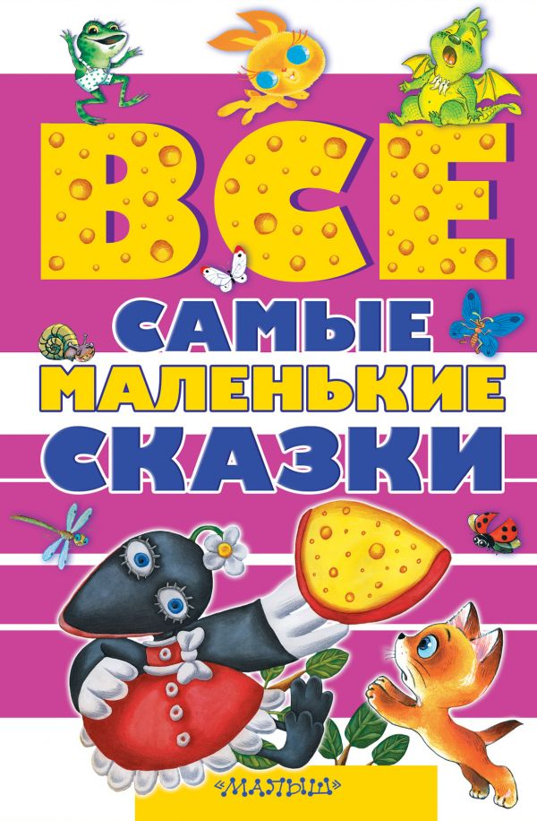 Все самые маленькие сказки Сутеев В.Г., Чуковский Н.К., Михалков С.В.