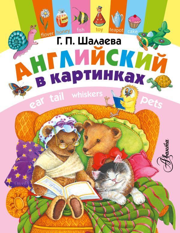 Английский в картинках Шалаева Г.П.