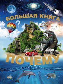 Цеханский С.П. - Большая книга Почему обложка книги