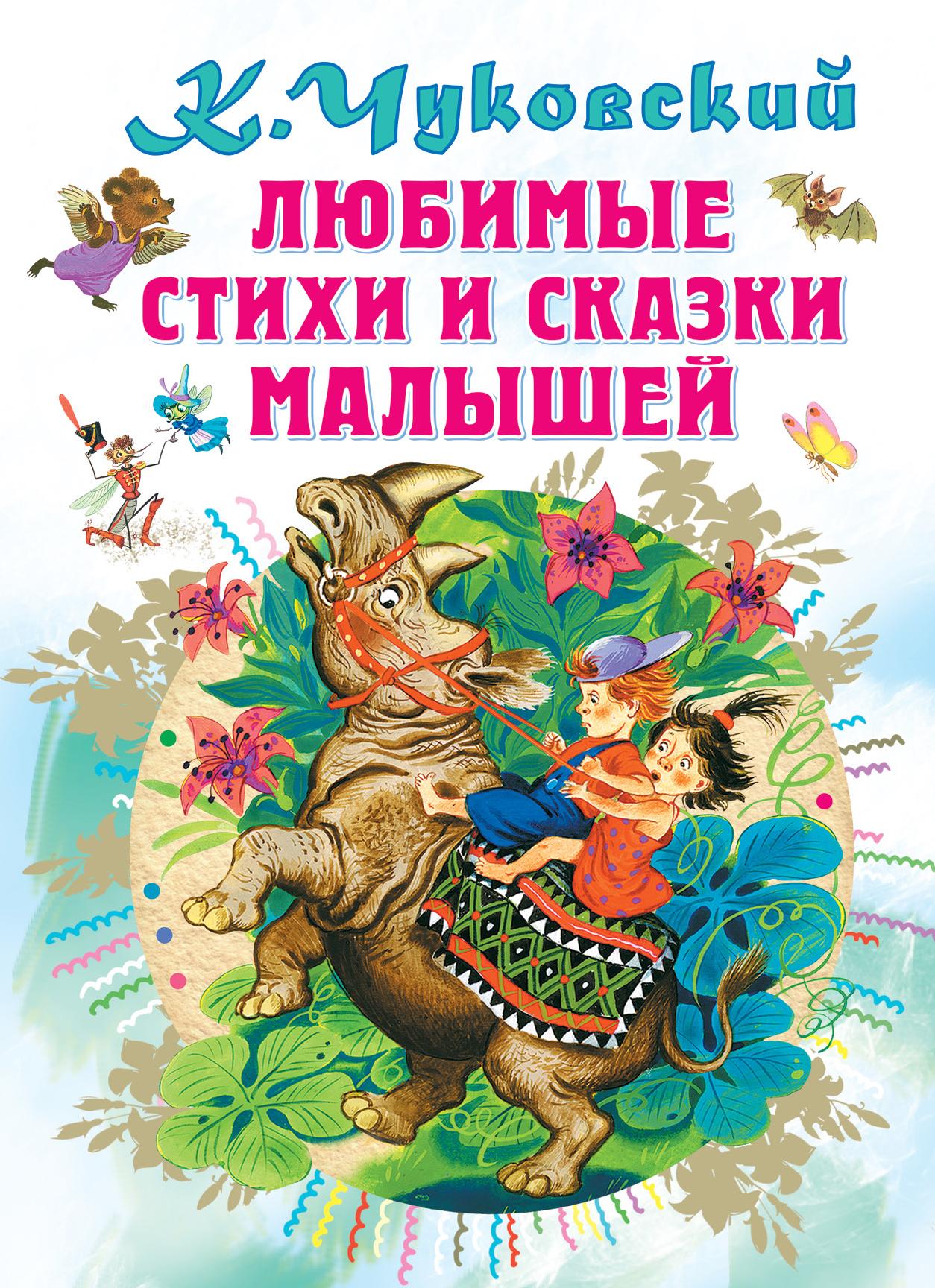 Чуковский К.И. Любимые стихи и сказки малышей русич чудо сказки для малышей