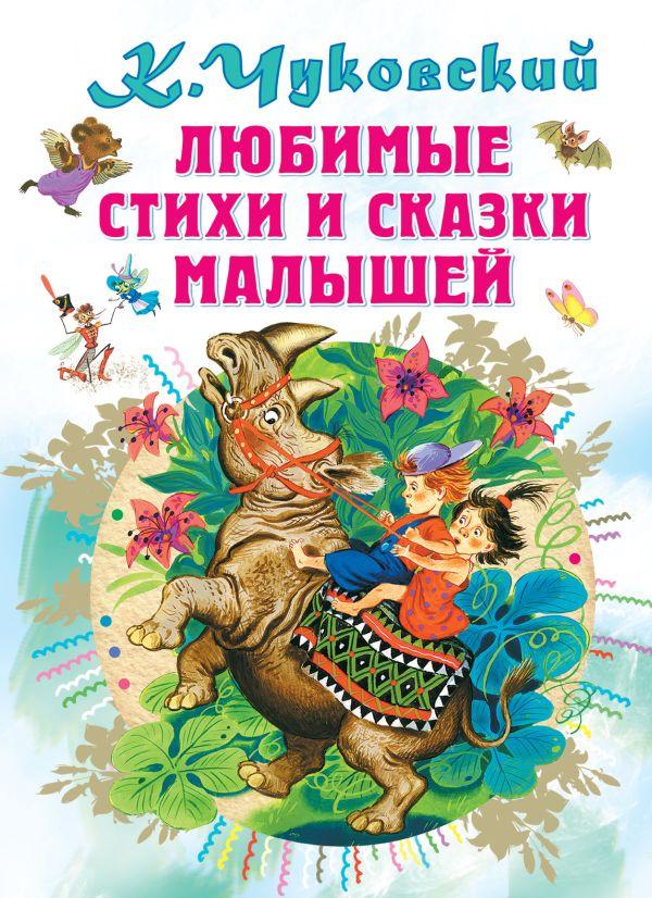 Любимые стихи и сказки малышей Чуковский К.И.