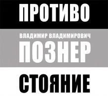 Позенр В.В. - Аудиокн. Познер. Противостояние обложка книги