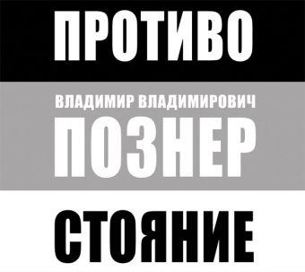 Аудиокн. Познер. Противостояние Позенр В.В.
