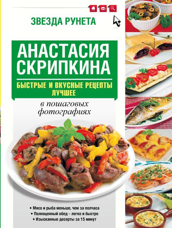 Быстрые и вкусные рецепты. Лучшее Скрипкина А.Ю.
