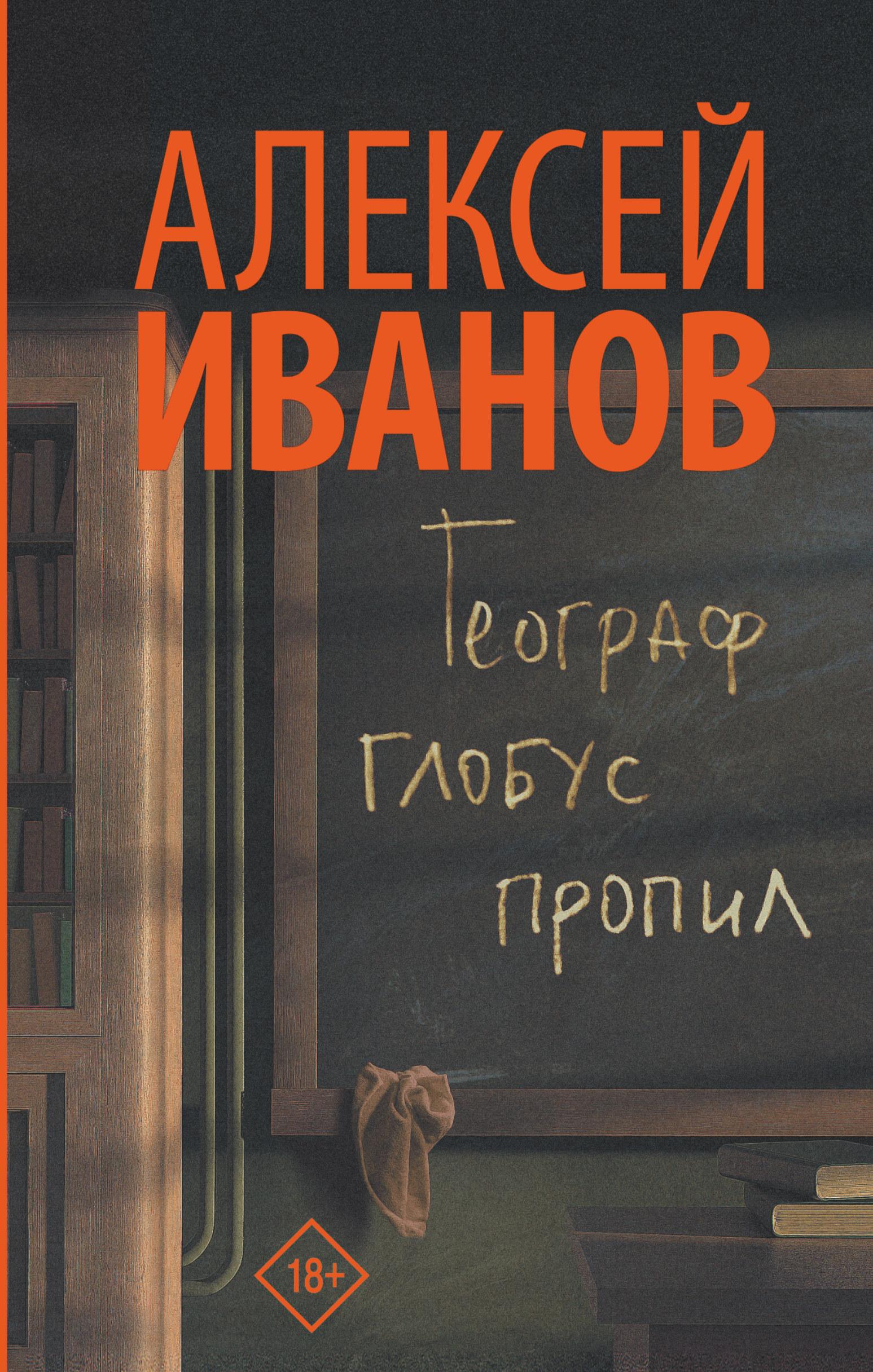 Филиппов. я русский читать онлайн
