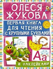 Жукова О.С. - Первая книга для чтения с крупными буквами и наклейками обложка книги