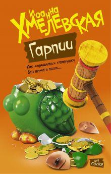 Гарпии обложка книги